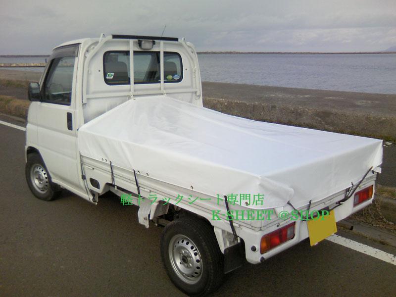 酸化チタン光触媒 軽トラックシート 白色