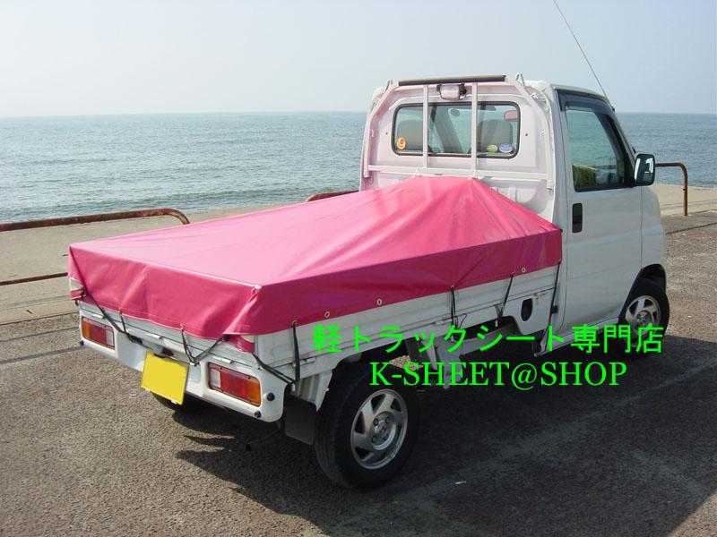軽トラックシート ピンク色