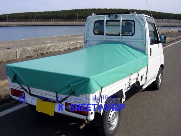 軽トラックシート ロイヤルグリーン色