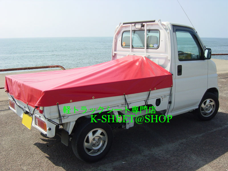 軽トラックシート 赤色