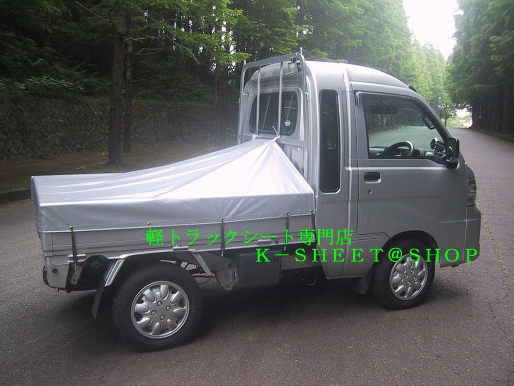 ダイハツ ジャンボ用軽トラックシート