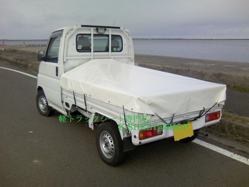 酸化チタン光触媒 軽トラックシート アイボリー色