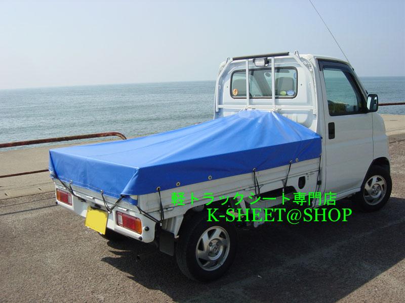 軽トラックシート ブルー色