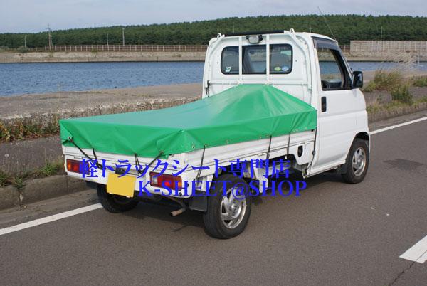 軽トラックシート ピュアグリーン色